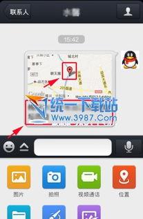 苹果手机怎么通过微信把自己的位置发送给他人