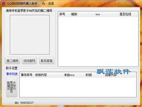 ...荡软件站 古圣QQ自动回复机器人助手 QQ自动回复工具 1.0绿色版下...