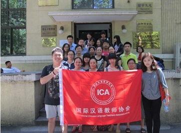 移民、留学、出国访问、外派教师、外企员工,ICA汉语教师为您搭建...
