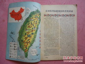 科学画报1954.10