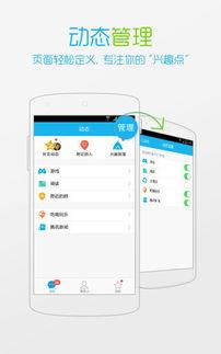 界面精简功能更强 手机QQ5.0安卓版发布