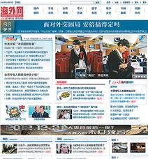 日报海外版官方网站,是以解读两... 海外网秉承