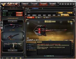 CF无畏舰版本更新内容大全 CF黑武士AK 47性能测试分析 3