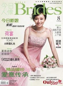 ...着婚纱登上新娘杂志的美女明星(组图)-穿着婚纱登上新娘杂志的美...