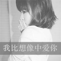 2015黑白情侣头像一男一女 我比想象中更爱你-QQ头像 qq非主流头像 ...