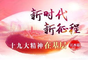 十九大精神图片-中国共产党新闻网江西分网