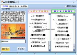 个性名字设计工具 1.0绿色版 网名QQ昵称 游戏昵称设计软件下载