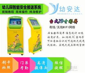 幼儿园,智能安全接送管理系统,幼儿园安全管理系统,幼儿园安全接...