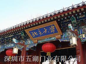 北京大学宿舍楼