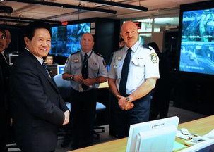 ...尼考察新南威尔士州警察特别行动指挥中心.    摄 -周永康在悉尼考...
