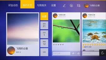 QQ空间WIN8版 qq空间win8客户端下载1.3.1.8 官方版 极光下载站