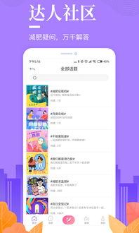 好享瘦app免费下载 好享瘦安卓最新版3.7.2下载 2345安卓网