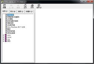 JDK1.7API中文版官方下载 JDK1.7API中文版绿色版 JDK1.7API中文版...