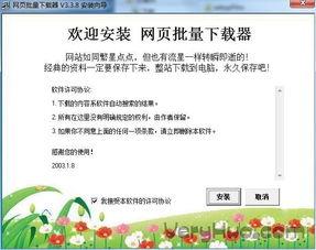 贝贝网页批量下载工具 贝贝网页批量下载器下载 v3.3.8 免费版