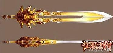 剑起龙成-《征服之剑》武器奥林匹斯之剑   这是一件后劲十足的神兵利器,剑柄...