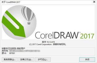 CDR2017常见问题   如遇到无法打开,提示盗版或一个月试用期等问题...