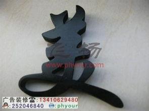 杨字logo-飞杨广告公司标志招牌立体字