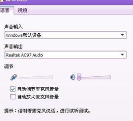 我点击自己的QQ视频图标时耳机就一直有声音怎么关闭啊-关闭QQ语...