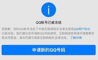 QQ为什么会被永久冻结?手机QQ永久冻结解决办法介绍[图]类别:热...