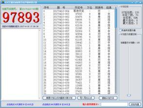 公式王重庆时时彩平刷万位单双计划软件下载v17.4 最新版 彩票工具 ...