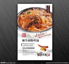 辣牛肉粉丝汤图片