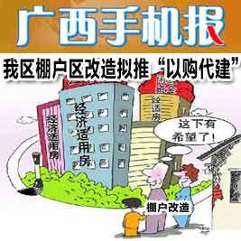 2015年3月12日-广西手机报3月12日