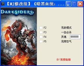 暗黑血统 战神之怒 修改器 4下载v1.0 乐游网游戏下载