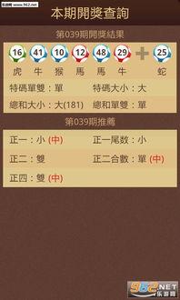 六盒宝典下载最新版本 下载安装8下载v1.1 乐游网安卓下载