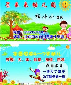 幼儿园名片 广告设计 名片卡片 小树 卡通小朋友人物 太阳公公卡通 (...