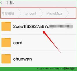 微信图片在哪个文件夹