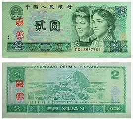 80版2元纸币价格炒高40倍