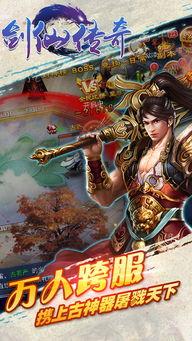剑仙传奇iOS版