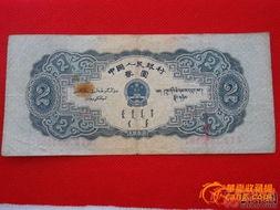 1953年2元.纸币原票一张