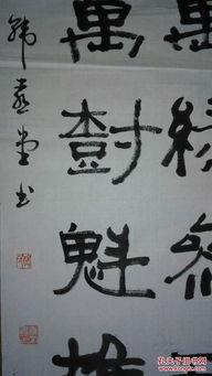 ...书协顾问韩喜堂隶书八字联