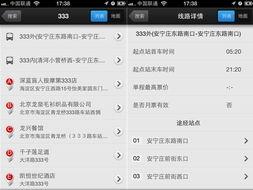 百度地图iPhone版新鲜评测