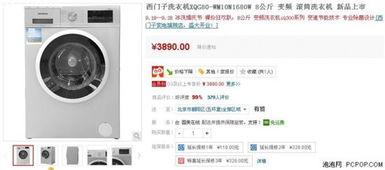 新品上市 西门子8kg滚筒洗衣机3890元