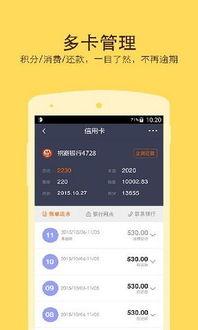 平安银行信用卡管家app下载