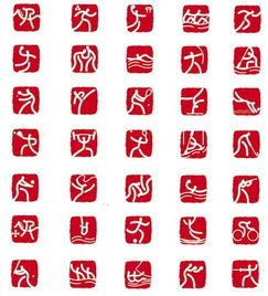 北京奥组委发布的北京奥运会体育图标,与奥运会徽
