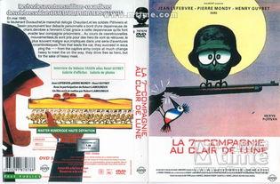 深入敌后搞搞震Ⅲ DVD封套 -查看所有8张图片DVD封套