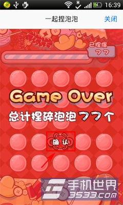 手机QQ一起捏泡泡玩法攻略