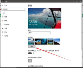 windows10怎么设置个性化背景和锁屏界面