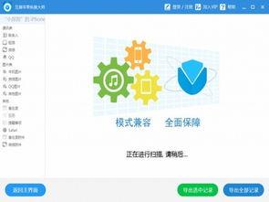 手机QQ聊天记录怎么导出导入