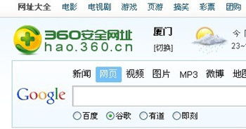 网址导航你用哪个网站