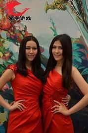 双飞两姐妹 光宇展台双胞胎高清大图展