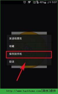 微信朋友圈的图片怎么保存 微信朋友圈图片保存方法图文详解