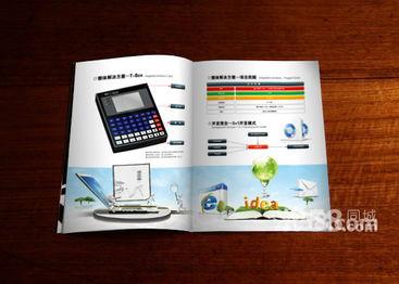 画册印刷,宣传册印刷价格 画册印刷,宣传册印刷型号规格