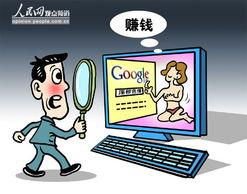 有什么黄色网站可以看人兽-淫秽色情 谷歌 色情