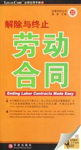 解除与终止劳动合同 法律关怀丛书