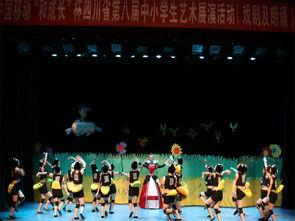 ...创童话剧 蚂蚁丁丁 参加四川省第八届中小学生艺术节展演荣获二等奖
