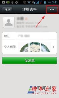 微信怎么修改备注名 更改微信好友备注名方法-带龙字的男孩名字,带...